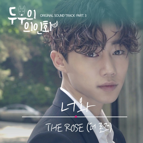 The Rose 너와 (with You)
